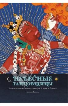 Небесные танцовщицы. Истории просветленных женщин Индии и Тибета - Ангелика Прензель