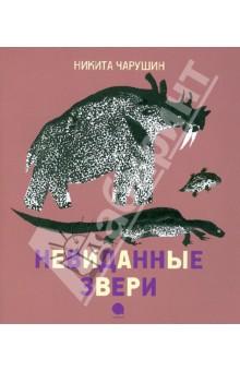 Невиданные звери - Никита Чарушин