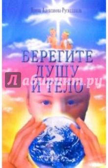 Берегите душу и тело - Ирина Алексанова-Русиашвил