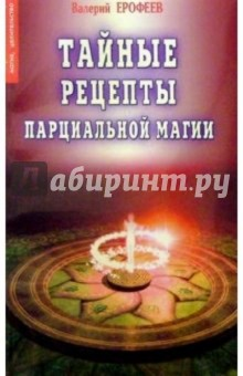 Тайные рецепты парциальной магии - Валерий Ерофеев