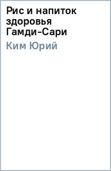 Рис и напиток здоровья Гамди-Сари - Юрий Ким
