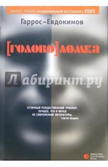 [голово]ломка: Роман - Гаррос, Евдокимов