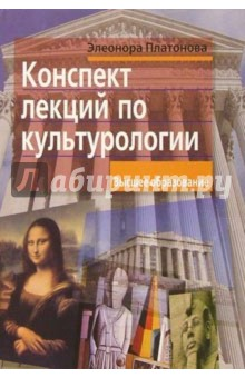 Конспект лекций по культурологии - Элеонора Платонова