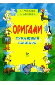 Оригами: Бумажный зоопарк - Сергей Афонькин