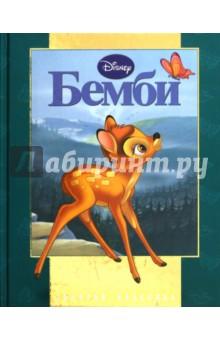 Бемби. Золотая классика Disney