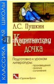 Капитанская дочка: Повесть - Александр Пушкин