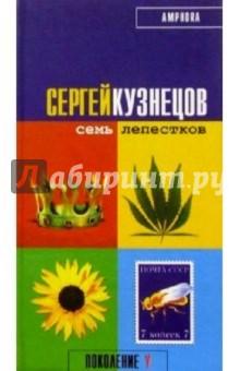 Семь лепестков - Сергей Кузнецов