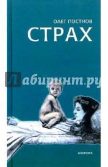 Страх: роман - Олег Постнов