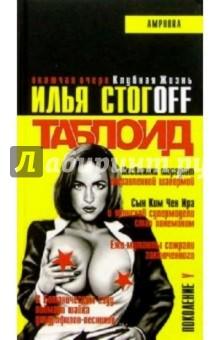 Таблоид: Учебник желтой журналистики; Кубная жизнь: притворись ее знатоком - Илья Стогов