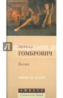 Космос - Витольд Гомбрович