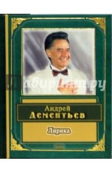 Лирика - Андрей Дементьев