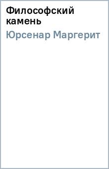 Философский камень - Маргерит Юрсенар
