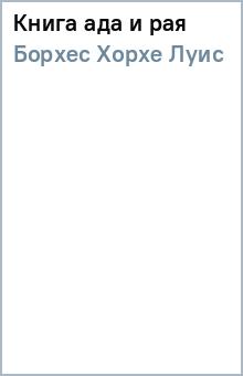 Книга ада и рая - Хорхе Борхес
