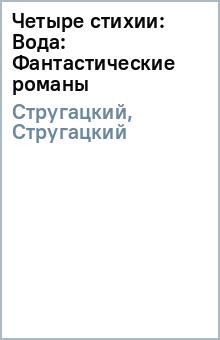 Четыре стихии: Вода: Фантастические романы - Стругацкий, Стругацкий