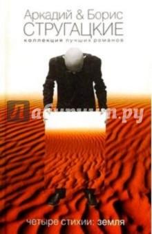 Четыре Стихии: Земля: Фантастические романы - Стругацкий, Стругацкий