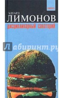 Дисциплинарный санаторий - Эдуард Лимонов