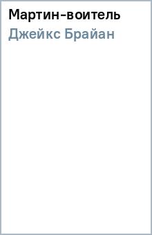Мартин-воитель - Брайан Джейкс