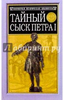 Тайный сыск Петра I - Михаил Семевский изображение обложки