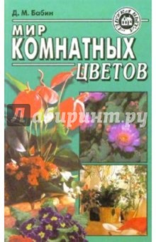 Мир комнатных цветов - Дмитрий Бабин