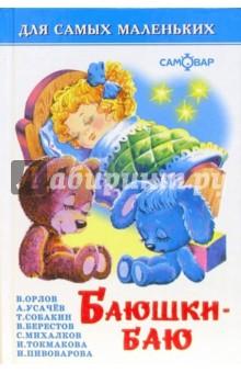 Михалков, Усачев, Берестов, Токмакова, Собакин, Пивоварова, Орлов - Баюшки-баю: Стихи обложка книги