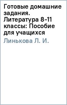 Готовые домашние задания. Литература 8-11 классы: Пособие для учащихся - Л. Линькова