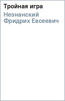Тройная игра - Фридрих Незнанский