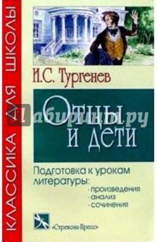 Отцы и дети: Роман (с сокращениями) - Иван Тургенев