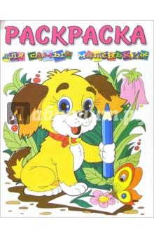 Раскраска для самых маленьких (собачка)