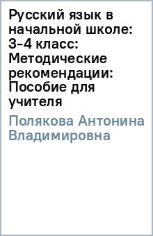 Русский язык в начальной школе: 3-4 класс: Методические рекомендации: Пособие для учителя - Антонина Полякова