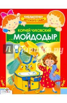 Мойдодыр - Корней Чуковский
