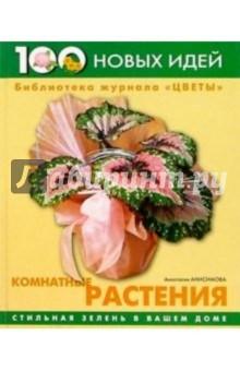 Комнатные растения - Анастасия Анисимова
