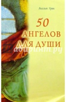 50 ангелов для души - Ансельм Грюн