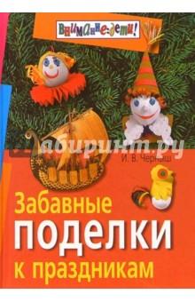 Забавные поделки к праздникам. 3-е издание - Игорь Черныш