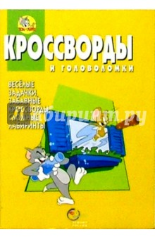 Сборник кроссвордов и головоломок №14 (Том и Джери)