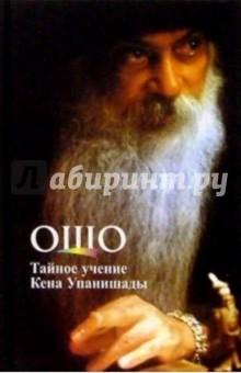 Тайное учение Кена Упанишады - Ошо Багван Шри Раджниш