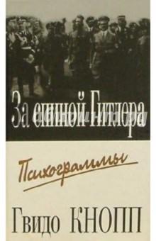 За спиной Гитлера - Гвидо Кнопп