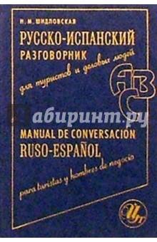 Русско-испанский разговорник для туристов - Надежда Шидловская