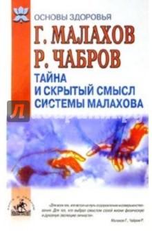 Тайна и скрытый смысл системы Малахова - Геннадий Малахов