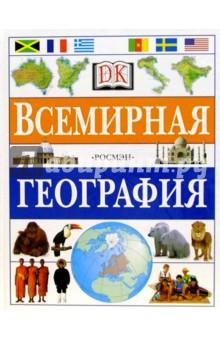 Всемирная география