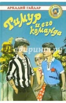 Тимур и его команда: Рассаказы и повести - Аркадий Гайдар