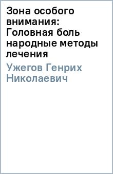 Зона особого внимания: Головная боль (народные методы лечения) - Генрих Ужегов