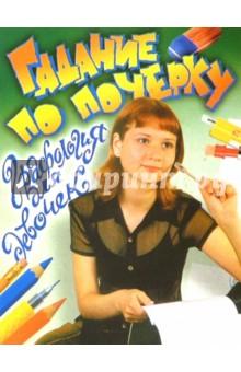 Гадание по почерку: Графология для девочек - Бажена Бережнова