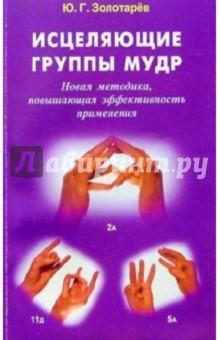 Исцеляющие группы мудр: Новая методика, повышающая эффективность применения - Юрий Золотарев