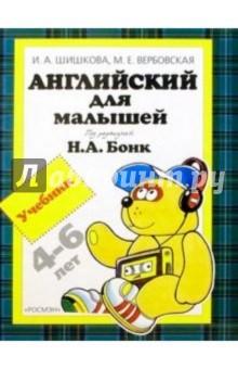 Английский для малышей. Учебник - Ирина Шишкова