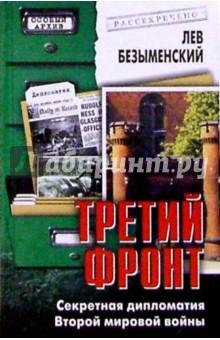 Третий фронт. Секретная дипломатия Второй мировой войны - Лев Безыменский изображение обложки
