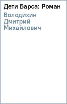 Дети Барса: Роман - Дмитрий Володихин