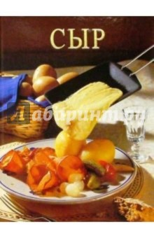 Сыр - Уте Пауль-Преслер