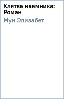 Клятва наемника: Роман - Элизабет Мун