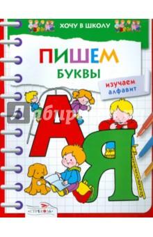 Пишем буквы. Изучаем алфавит изображение обложки