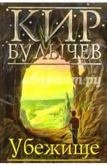 Убежище - Кир Булычев